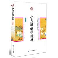 国学今读:小儿语幼学琼林(插图版) [明] 吕得胜,[明] 程登吉,于童蒙 9787518011704