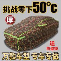 冬季汽车棉车衣东北加厚保暖防寒防冻防雪专用超厚汽车罩棉被车罩