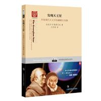 发现天王星 开创现代天文学的赫歇尔兄妹 迈克尔・D・勒莫尼克著,王乔琦 9787542866943