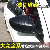 大众新POLO高尔夫6朗逸宝来途观改装碳纤维后视镜外壳倒车镜罩