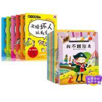 我要做个好孩子 儿童安全双语教育绘本故事书 身体不舒服要说出来 宝宝有声伴读安全教育认知图画书 培养宝宝安全防范意识书