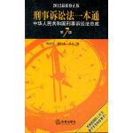刑事�V�A法一本通(第7版 2012修正版)