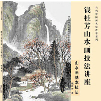 当代中国画名家教学系列・钱桂芳山水画技法讲座・山水画基本技法
