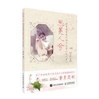 思美人兮 柳青瑶琵琶改编作品集 流行篇