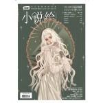 小说绘230(1911上)