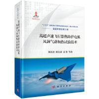 高超声速飞行器热防护电弧风洞气动加热试验技术