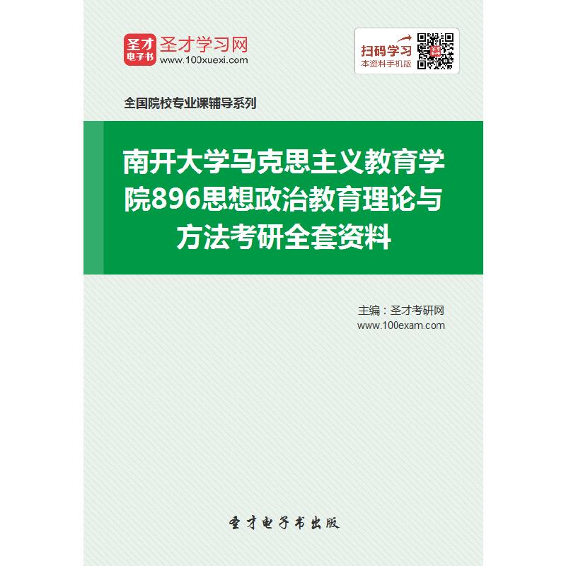 2020年南开大学马克思主义教育学院896思想政治教育理论与方法考研全套资料 正版软件 考研资料 电脑手机并用 无纸质版