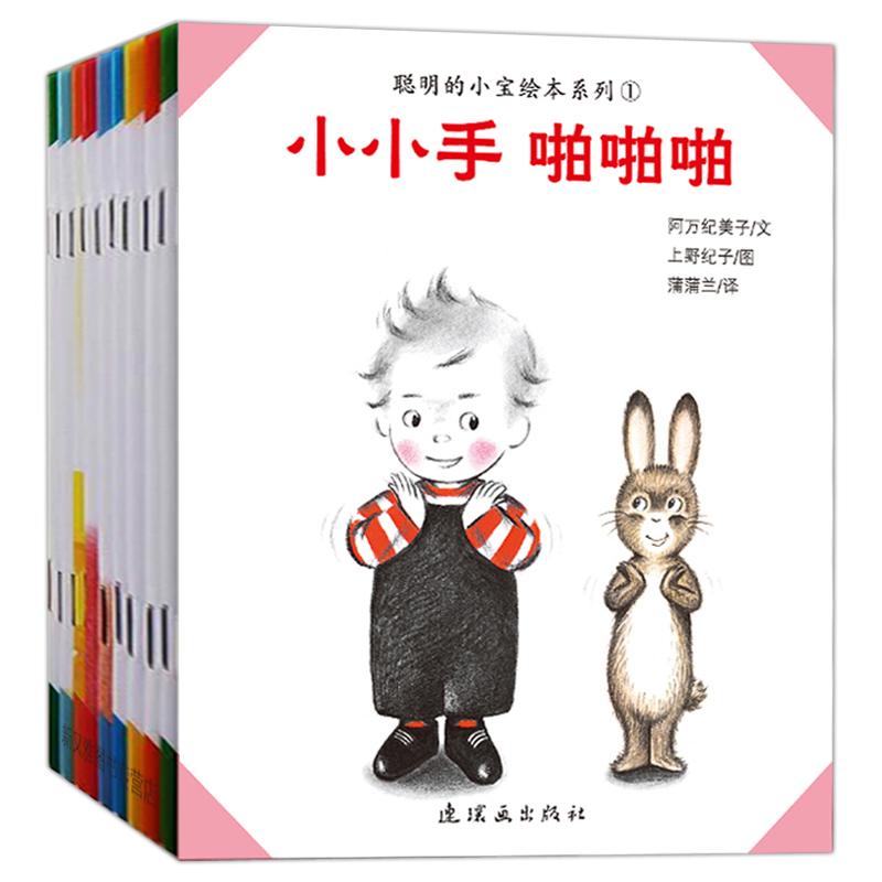 蒲蒲兰绘本馆聪明的小宝绘本系列10册童书 0-1-2-3-4岁早教书籍日本幼儿启蒙图书儿童认知心理成