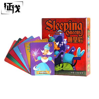 征伐 沉睡皇后 儿童益智玩具桌面游戏睡皇后聚会休闲棋牌逻辑思维卡牌纸牌桌游 睡皇后适合8岁以上2-5人共同游戏