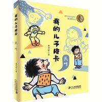我的儿子皮卡(尖叫) 童书中国儿童文学 成长校园小说 儿童读物故事书 二十一世纪出版社