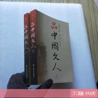 【旧书二手书9品】品中国文人 1、2 共2本合售 /刘小川著 上海文艺出版社