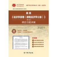 曼昆《经济学原理(微观经济学分册)》(第6版)课后习题详解-在线版_赠送手机版(ID:2037)