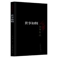【正版】余华作品:世事如烟 中国在国际上出名的作家,他被誉为中国的查尔斯・狄更斯这是作者余华八十年代的努力