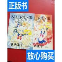 [二手旧书9成新]美少女战士原画集 1/2【两本和售,品佳】 /武内