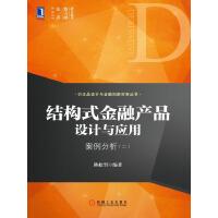 结构式金融产品设计与应用:案例分析(二)(电子书)