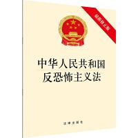 中华人民共和国反恐怖主义法(最新修正版) 团购电话4001066666转6