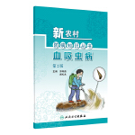 新农村防病知识丛书  血吸虫病(第2版)