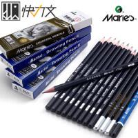 马利素描铅笔套装 马力2h-8b软中硬炭笔美术生专用专业绘画初学者