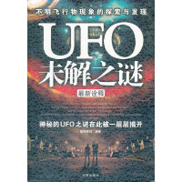 【二手旧书9成新】【正版包邮】UFO未解之谜欧阳家悦时事出版社