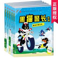 黑猫警长全集 全5册注音版 中国动画 儿童绘本3-6-7-8周岁故事书幼儿园连环画宝宝睡前图画书卡通动漫小人书 幼儿读物书籍