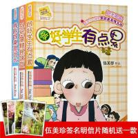 阳光姐姐小书房第一辑全三册外号像颗怪味豆/做好学生有点累/我的