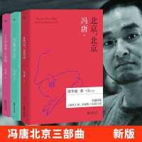 北京三部曲(共3册) 十八岁给我一个姑娘、万物生长、北京,北京 冯唐作者小说 畅销书籍十里春风不如你