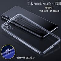 小米红米Note7手机壳Note7Pro自带一体防尘塞小米9/9se四周防摔套