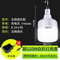 停电户外充电夜市地摊LED应急摆摊超亮便携家用照明节能充电灯泡