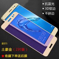 华为麦芒5钢化膜麦芒4全屏曲面原装g9/g7plus手机膜抗蓝光防爆摔