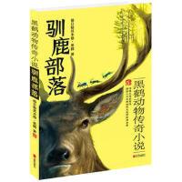 黑鹤动物传奇小说・驯鹿部落