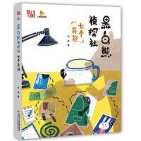 《儿童文学》童书馆:大拇指原创――黑白熊侦探社(七个背包)全彩特别版