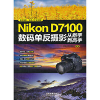 【新书店正版】 Nikon D7100数码单反摄影从新手到高手 PHOTO365 中国铁道出版社 9787113166