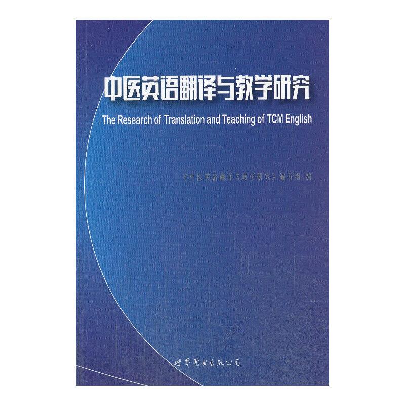 中医英语翻译与教学研究