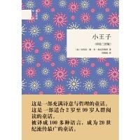 小王子(彩绘三语版)(精)--国民阅读经典