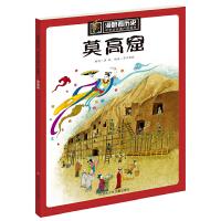 漫眼看历史・中华文化遗产图画书:莫高窟