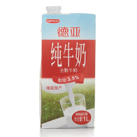 德亚全脂牛奶1L(德国进口 盒)