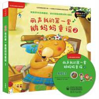 丽声我的第一套鹅妈妈童谣2(外研社英语分级阅读)(点读版)(配光盘)英美童谣图画故事少儿英语 少儿英