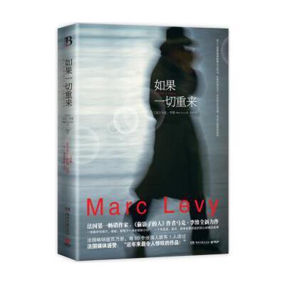 【二手书8成新】如果一切重来 版 马克·李维 Marc Levy 张怡 湖南文艺出版社 9787540462284 正版图书,一般无光盘8成新左右,择优发货