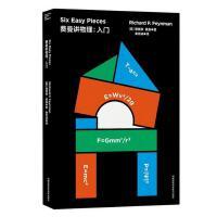走近费曼丛书――费曼讲物理:入门