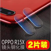 钢化玻璃R15X摄像头贴膜r15X镜头保护膜新/2/5片装