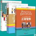 全3册 正面管教+A-Z+十几岁孩子的正面管教 简尼尔森家庭教育书籍如何说孩子才会听儿童心理学亲子育儿百科全书父母好妈