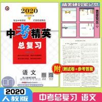 2020版 黄冈金牌之路中考精英总复习 语文 配人教地区使用 送本子9787551596930