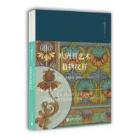 99博物艺术志:欧洲新艺术植物纹样