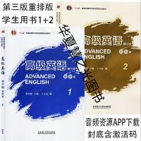 高级英语1+高级英语2 张汉熙 第三版 重排版 第3版 学生用书 第一册+第二册 高等院校英语专业考研教材 研究生高级