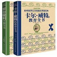 儿童早教书2册 卡尔威特的教育全书+蒙台梭利早教全书 影响世界亿万母亲的早教家教经典0-12岁儿童早期教育图书如何教育