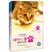 猫咪心事1:猫咪行为问答 (美)雅顿摩尔 ,何云 9787515804668 中华工商联合出版社
