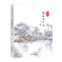 【正版】 中国儿童文学传世经典:济南的冬天