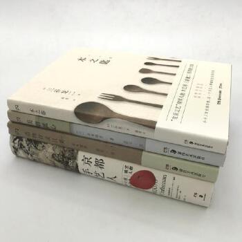 浦睿文化造物有灵且美 美物抵心 京都手艺人 木之匙全套4册赤木明登