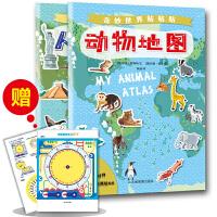 儿童贴纸书3-6岁 2册奇妙世界贴贴贴儿童科学启蒙全脑贴纸游戏书动物地图人文地图3-6-9岁手绘儿童科普百科绘本图画书