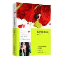 我终究是爱你的 张小娴美小说 经典爱情故事 文学小说 博集天卷